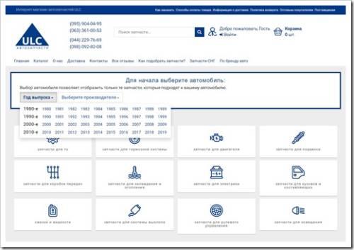 Обзор интернет-магазина автозапчастей ulc.com.ua