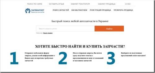 Обзор сервиса zapmarket.com.ua по поиску и приобретению запчастей в Украине
