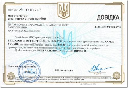 Как заказать справку о несудимости в Украине в компании ЮСТ Групп