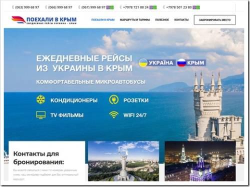 Обзор услуг пассажирских перевозок из Украины в Крым от компании poehalivkrym.com