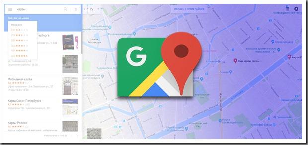 Как делается накрутка отзывов в Гугл-картах (Google My Business)