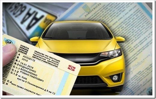 Какие документы на авто нужны при покупке БУ автомобиля в Украине
