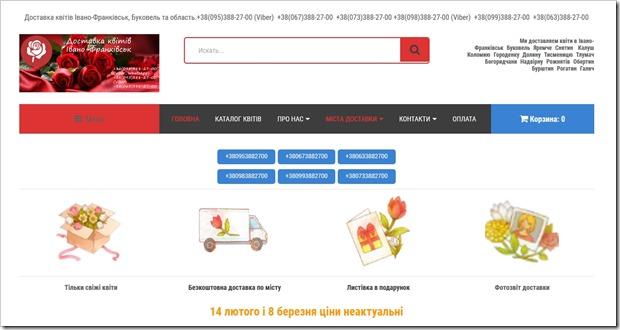 Доставка квітів в Івано-Франківську від компанії roza.if.ua