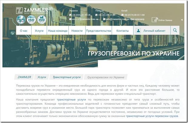 Обзор услуг грузоперевозок в Украине от компании Zammler