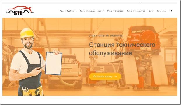 Обзор услуг станции технического обслуживания s-t-o.com.ua
