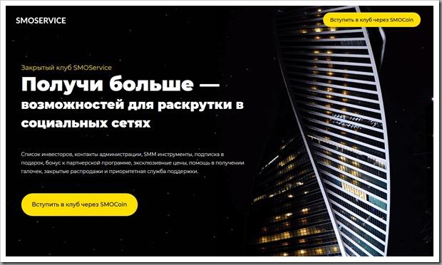 Обзор клуба SMM специалистов smoservice.club