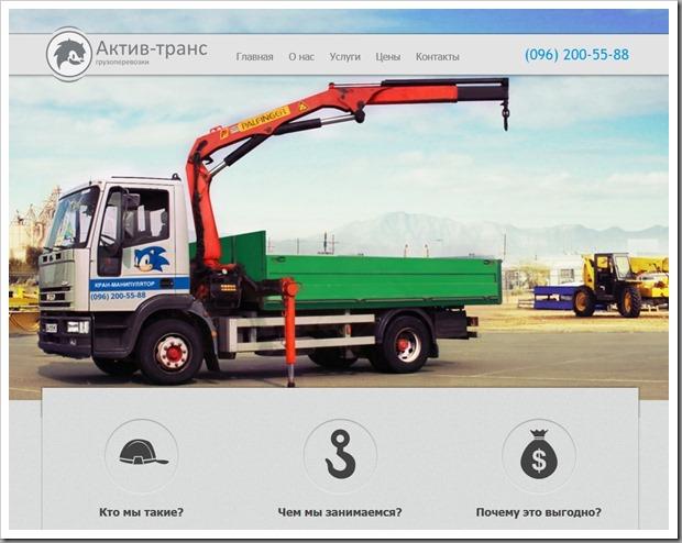 Обзор услуг аренды крана манипулятора в Киеве от компании active-trans.com.ua
