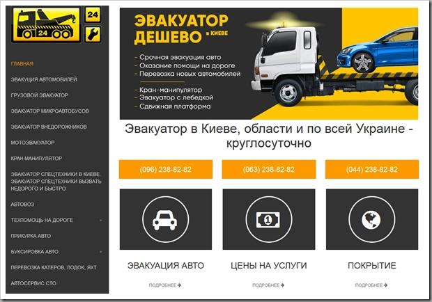 Обзор услуг эвакуатора в Киеве от компании auto-sos.com.ua