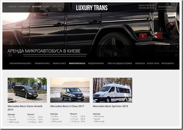 Обзор услуги аренды микроавтобуса в Киеве от компании Luxury Trans