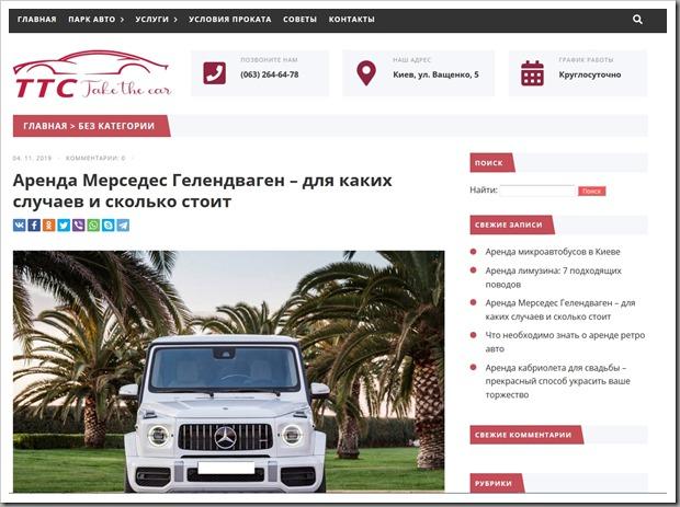 Как арендовать Мерседес Гелендваген в Киеве