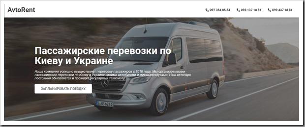Обзор услуг пассажирских перевозок в Киеве от компании AvtoRent