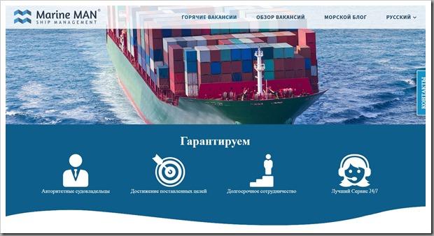 Обзор морского крюингового агенства Марин МАН