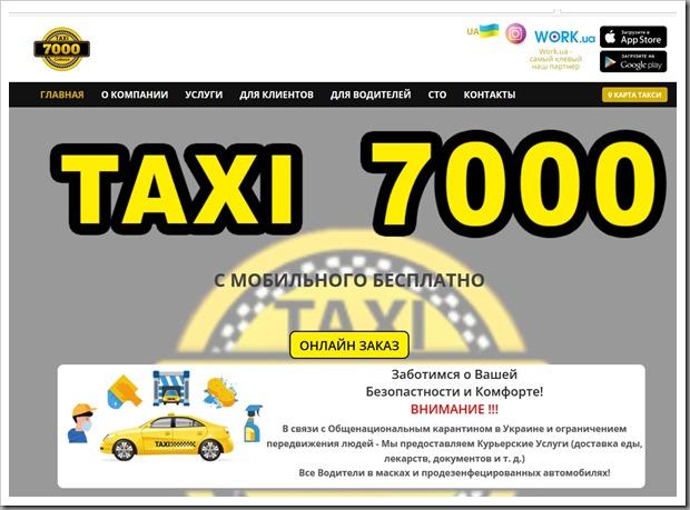 Обзор услуг такси в Киеве от компании Эконом Такси