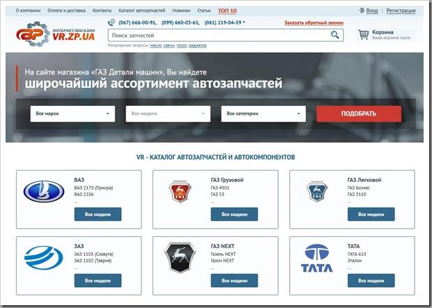 """Обзор ассортимента автозапчастей магазина """"ГАЗ Детали"""""""