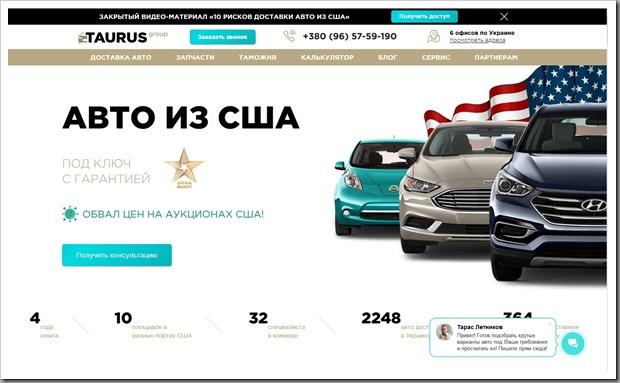 """Обзор услуг доставки авто из США от компании """"Таурус Групп"""""""