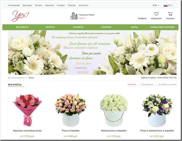 Обзор услуги доставки цветов в г. Сумы и по городам Украины от компании Yes.ua