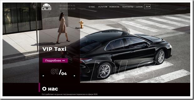 Обзор услуг услуг такси с безналичным расчетом в Киеве от компании DLS Taxi