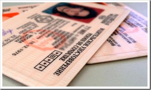 Как заменить водительские права по истечении срока
