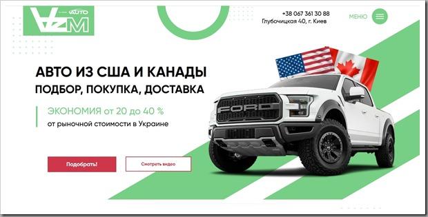 """Обзор услуг подбора, покупки и доставки авто из США и Канады от компании """"Везем Авто"""""""