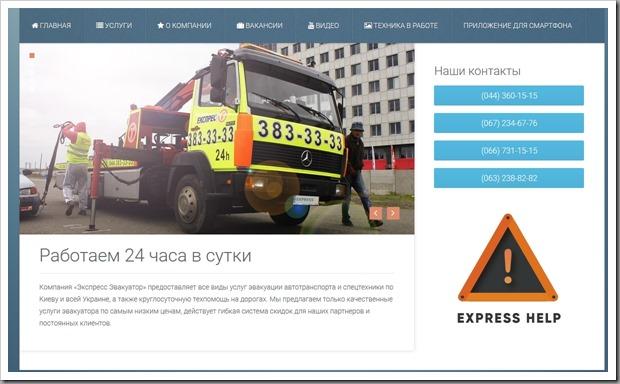 Обзор услуг эвакуатора в Киеве от компании express-evakuator.com.ua