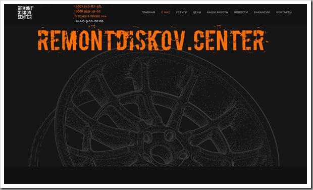 Обзор услуг по ремонту и покраске дисков авто в Киеве от автомастерской remontdiskov.center