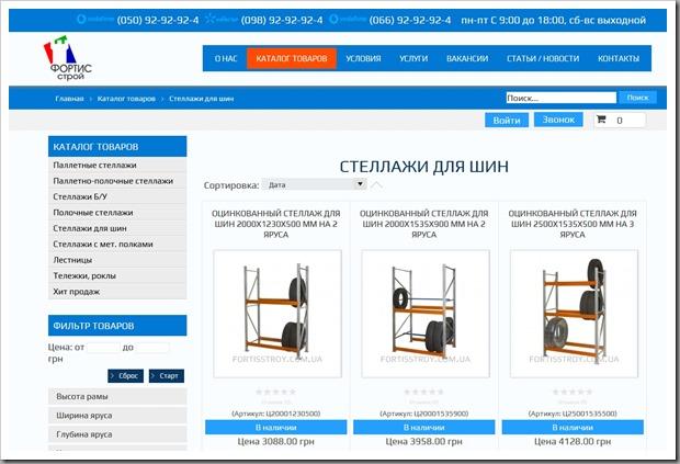 Обзор ассортимента металлических стеллажей для хранения шин от компании ФОРТИС СТРОЙ