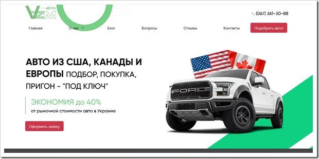 Обзор услуг пригона авто из США от компании «ВЗМ Авто»