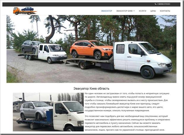 Обзор услуг эвакуатора в Киеве и области от компании evakuator-auto.kiev.ua