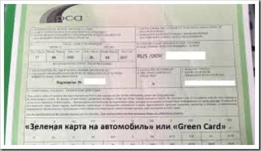 Что такое полис страхования Зеленая карта на автомобиль в Украине, что он дает и как его оформить