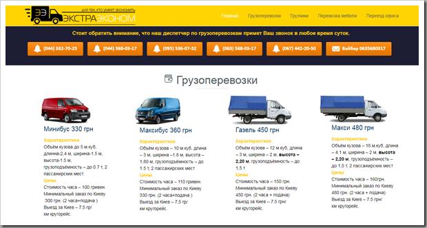 5 причин заказать грузоперевозки в Киеве и осуществить своевременный переезд
