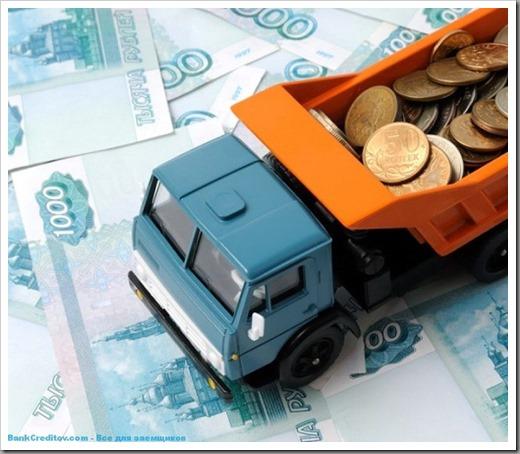 Как получить займ под залог грузового автомобиля