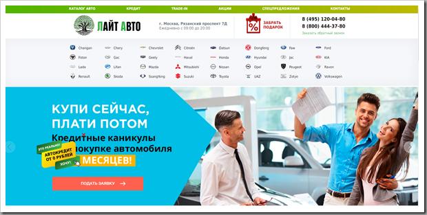 Обзор автосалона Лайт Авто в Москве, его ассортимента и предлагаемых услуг