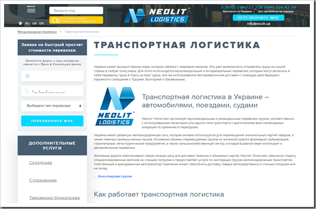 Логистические услуги на выгодных условиях от компании NEOLIT