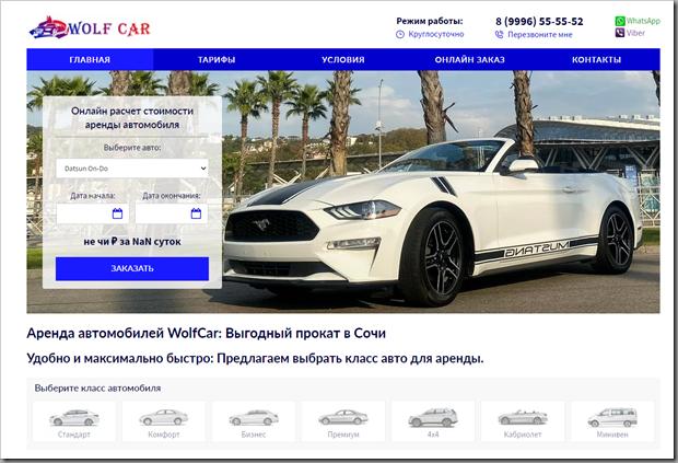 Обзор услуг посуточного проката авто в Сочи от компании Wolfcar