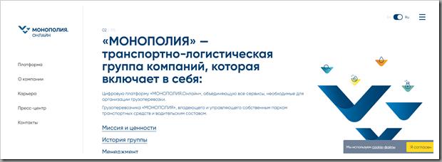 Обзор услуг транспортно-логистической компании МОНОПОЛИЯ