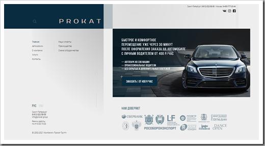 Выгодная аренда авто с водителем в СПб от компании «Прокат Групп»