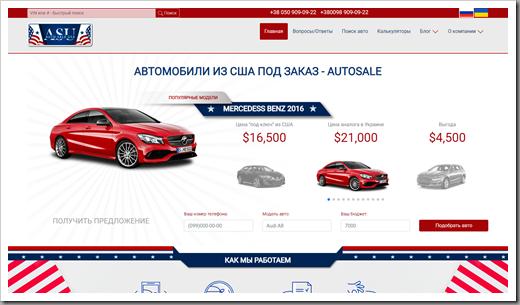 Обзор услуг доставки авто из США в Украину на заказ от компании Autosale